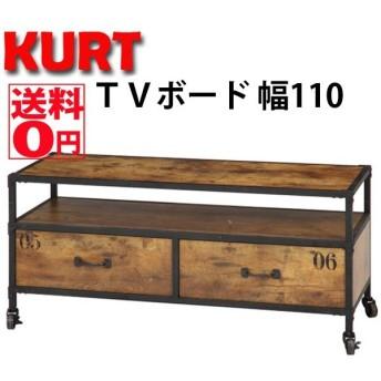 KURT クルト TVボード 単品 96867・98851