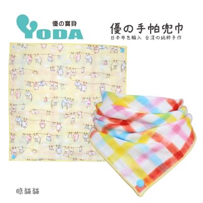 YoDa 優手帕兜巾-晾貓貓