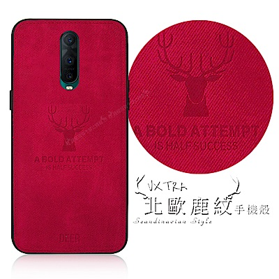 VXTRA OPPO R17 Pro 北歐鹿紋防滑手機殼(蜜蘋果紅)