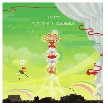 DECO*27/エゴママ/恋距離遠愛 【CD】