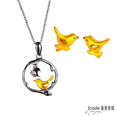 J code真愛密碼金飾 白鴿黃金耳環+黃金/純銀墜子 送項鍊