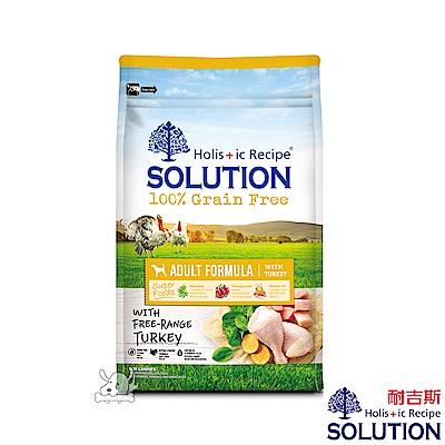SOLUTION 耐吉斯 美國放養火雞 無穀成犬糧 1.5kg 2包組