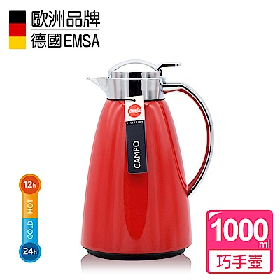 德國EMSA 頂級不鏽鋼真空保溫壺 玻璃內膽 CAMPO (保固5年) 1.0L 火紅