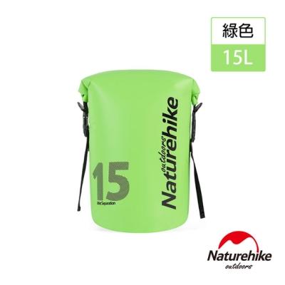 Naturehike 15L波賽頓乾濕分離超輕防水袋 收納袋 背包 綠色