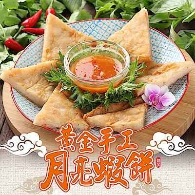 【愛上美味】黃金手工月亮蝦餅5片組(210g/片)