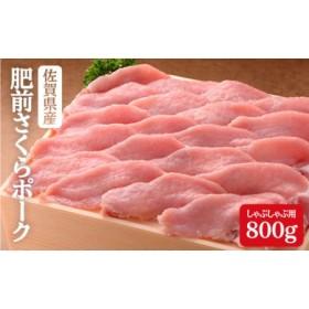 豚肉で美肌!佐賀県産「肥前さくらポーク」しゃぶしゃぶ用800g