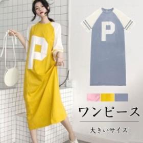 【期間限定】ポイント2倍 ワンピース レディース 韓国ファッション ロング 大きいサイズ ゆったり 着痩せ 半袖 おしゃれ 可愛い マキシ