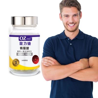 歐力婕 精胺酸 專利一氧化氮(90顆/瓶)