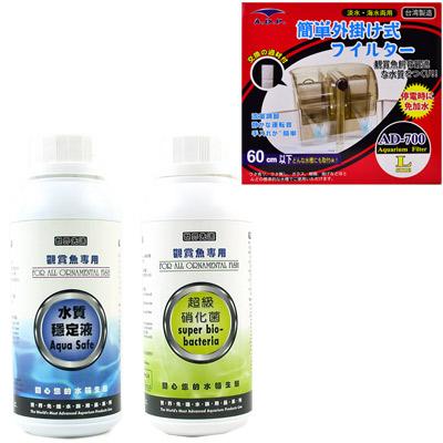 《世界先進》超級硝化菌+水質穩定劑+《AD-700》靜音外掛過濾器送過濾棉
