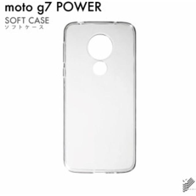 MOTOROLA moto g7 POWER XT1955用 無地ケース (ソフトTPUクリア)