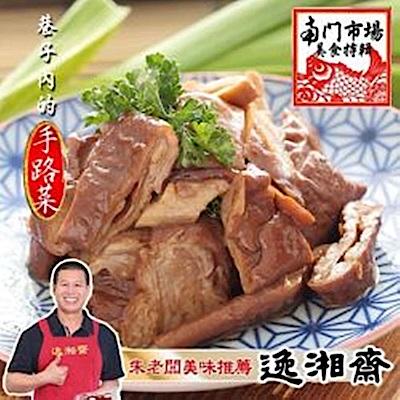 南門市場逸湘齋 滷大腸頭(320g)