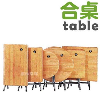 藝林家居◇3.5X2尺實木面合桌◇餐桌/茶几/置物桌/木桌/合桌/書桌  多種尺寸
