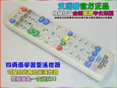 【17蝦拚】I013 台灣艾瑞普 RM-5168 智慧學習型遙控器 188鍵 學習型 遙控器 萬用遙控器 複製 拷貝