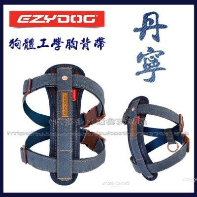 【Mr.多多】<EzyDog全系列任兩件送玩具>狗體工學胸背帶-丹寧 M號 多種尺寸(適合會爆衝的狗狗)