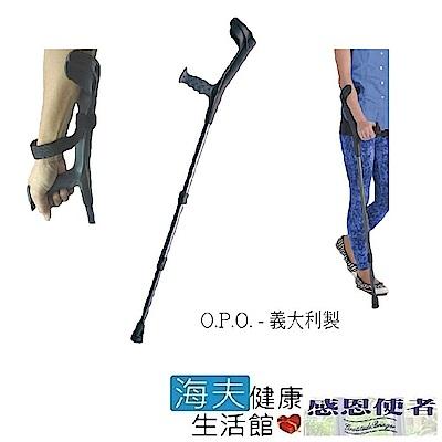 前臂枴杖 伸縮式 醫療用 單支入 可調整 輕巧 便利 義大利製 (W1686)