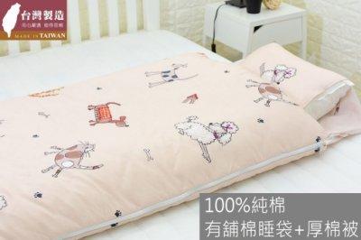 冬夏兒童睡袋【寶貝樂園】加大型冬夏兒童睡袋.被套有舖棉,100%純棉柔軟透氣