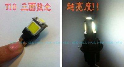 @板橋賣場@ T10 三面發光 COB SMD 小燈 室內燈 車廂燈 閱讀燈 白 藍 黃 紅 12V 28mm 10W