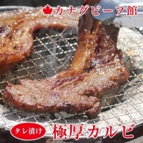 今だけ! 送料無料 タレ漬け極厚カルビ★焼き肉 焼肉 牛肉 BBQ キャンプ グランピング 厚切り 新商品