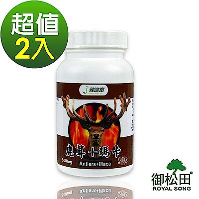 健唯富-鹿茸+瑪卡(30粒/瓶)-2瓶