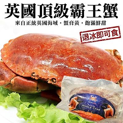 買2送2【海陸管家】英國頂級霸王蟹(每隻400g-600g) 共4隻