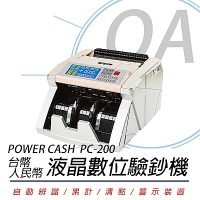 POWER CASH PC-200 台幣/人民幣頂級商務型點驗鈔機 PC200