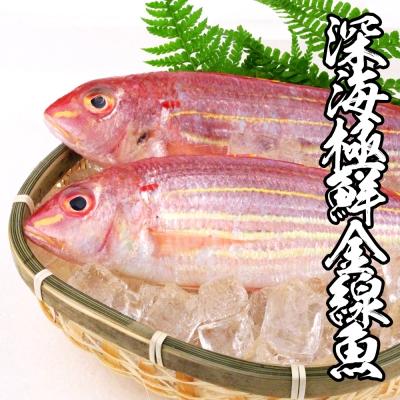 【海鮮王】深海極鮮金線魚 *2包組(125g±10%/尾)(2尾/包)