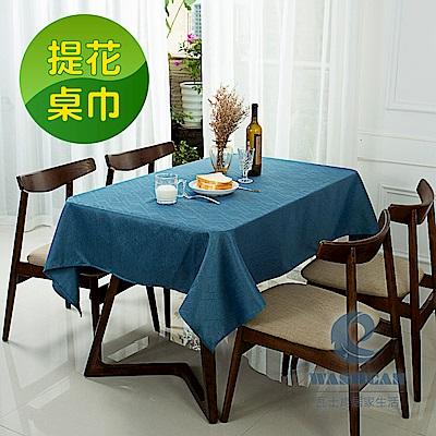Washcan瓦士肯 輕奢提花桌巾  菱格-灰藍-120*120cm