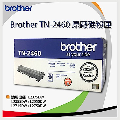 Brother TN-2460 原廠碳粉匣