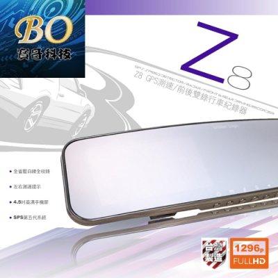 『好禮三重送』贈32G卡+專業洗車布+免運@響尾蛇Z8 GPS測速+前後雙錄行車記錄器