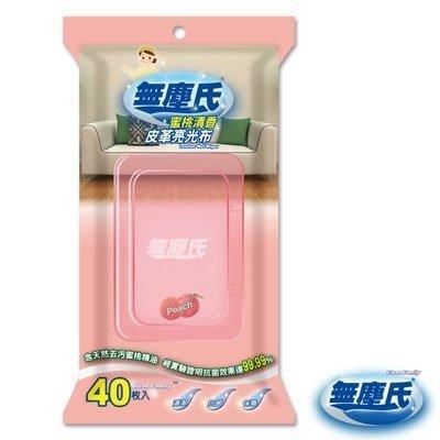 《Life M》【清潔用品】無塵氏-蜜桃清香皮革亮光布*40枚入 WU04416