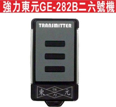 {遙控達人}強力東元GE-282B二六號機 滾碼遙控器 發射器快速捲門 電動門搖控器 各式搖控器維修 鐵捲門搖控器 拷貝
