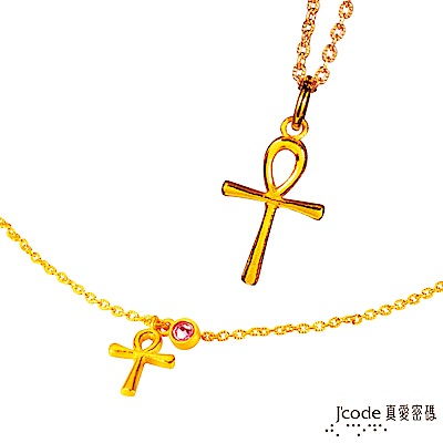 J code真愛密碼金飾 安卡黃金手鍊+黃金墜子 送項鍊