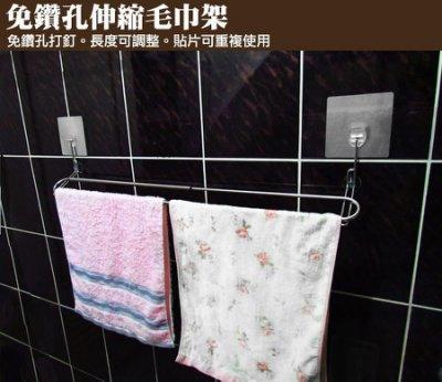 *新世代*免鑽孔貼掛不鏽鋼毛巾桿,特製可伸縮毛巾架,掛桿伸縮距43~73公分,一次搞定*幸福工廠*