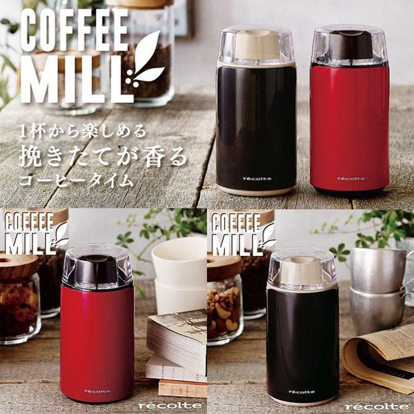 RECOLTE 日本 麗克特 Coffee Mill RCM-1 磨豆機 公司貨