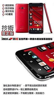 iMos HTC Butterfly X920d 蝴蝶機 技術限定版 3.0 保護貼 螢幕貼 保護膜 超抗 潑水