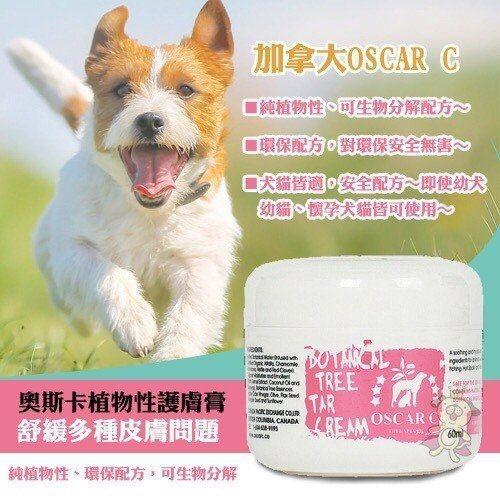 『寵喵樂旗艦店』頂尖 OSCAR-植物性護膚膏60ml
