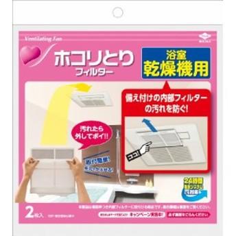 東洋アルミ ホコリとりフィルター浴室乾燥機用 3485