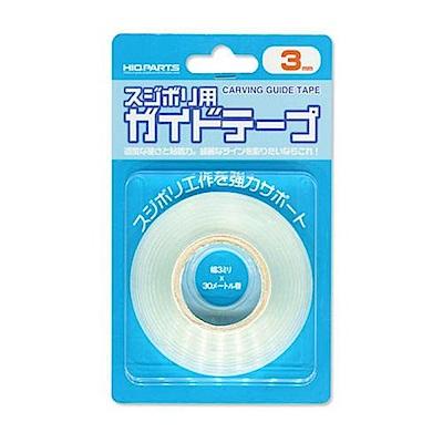 日本HIQPARTS硬邊膠帶3mm X 30m(日本平行輸入)高厚度刻線時不偏移