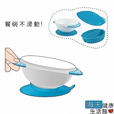 海夫 日華 餐具 碗 防灑止滑餐碗 附分隔盤與碗蓋(ZHCN1808)