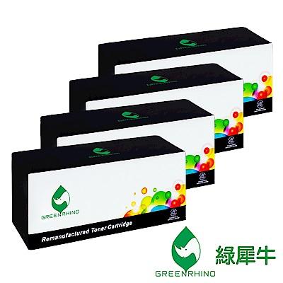 綠犀牛 for Fuji Xerox CT202033~CT202036 1黑3彩環保碳粉匣