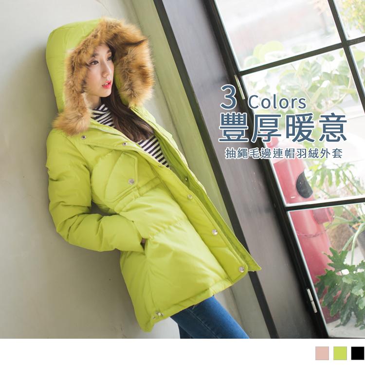 縮腰抽繩設計質感毛邊連帽長版羽絨外套.3色