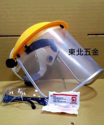 附發票(東北五金)(送眼鏡+3M 耳塞) 單透明面板安全防護面罩組 割草面罩 防碎屑噴濺 PC面板 SK-304
