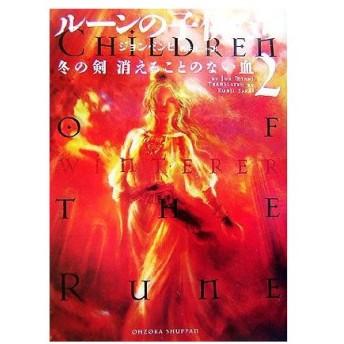 ルーンの子供たち 冬の剣(2) 消えることのない血/ジョン・ミンヒ(著者),酒井君二(訳者)