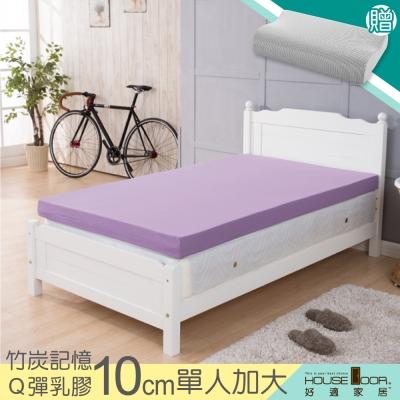 記憶床墊 吸濕排濕表布 10公分厚乳膠+記憶 贈工學記憶枕 單大3.5尺