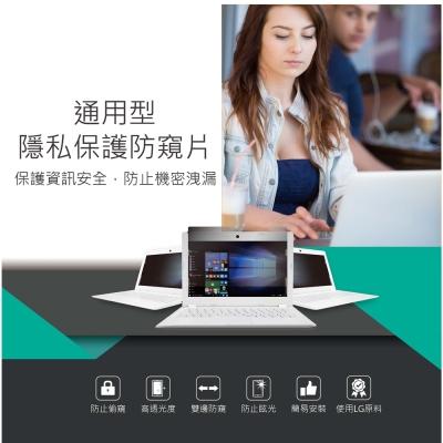 LG材質螢幕防窺片  LG24.0W9