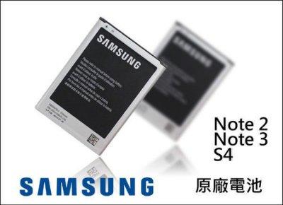 2015 J7 S5 S2 Note3 Note4 Neo LG G3 note2 平輸 原廠 電池 充電