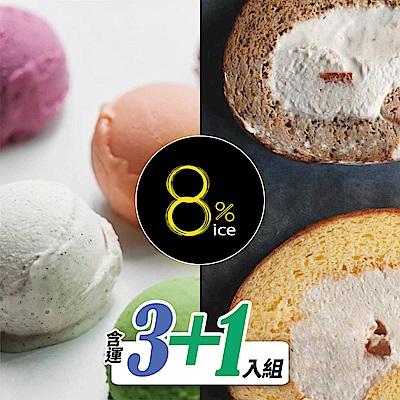 8%ice 3(冰)+1(蛋糕)豪華組合