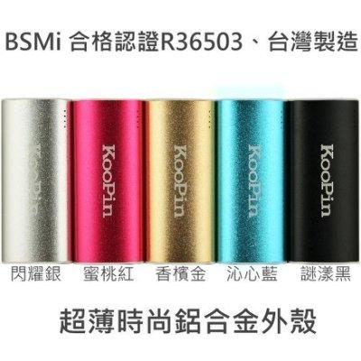 KooPin 鋁合金行動電源 通過BSMI認證 台灣製K7-5200