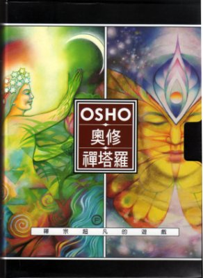 【牌的世界】奧修禪卡塔羅牌OSHO ZEN Tarot (大盒裝)