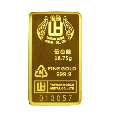 『限時89折』【煌隆】五錢黃金條塊
